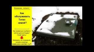 Как обслуживать Топас зимой?(Здесь выложен отрывок вебинара «Как выбрать канализацию для коттеджа?» Скачать полную версию, а также..., 2013-02-26T12:36:11.000Z)
