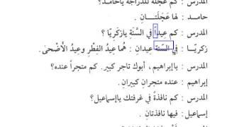 """Мединский курс. Том 1. Урок 18. Вопросительная частица """"كم"""" [baytalhikma.ru]"""