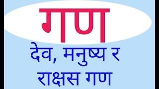 गण, देव, मनुष्य र राक्षस गण, नेपाली ज्योतिष शास्त्र, Nepali Jyotish Shastra, Astrology in Nepali