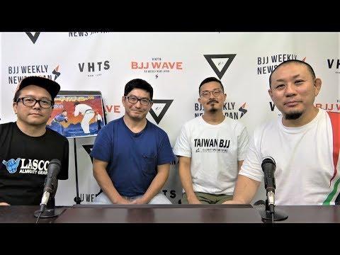 【動画版】BJJ-WAVE 7/17 2019 収録分