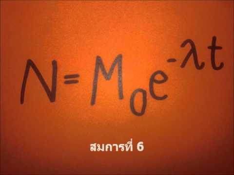 ฟิสิกส์นิวเคลียร์ การสลายกัมมันตรังสี