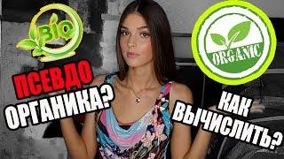 видео Эко-тренд: натуральная косметика