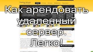 видео Заказать аренду выделенного сервера