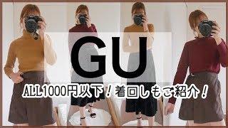 はい!佐藤あやみです! 今回は!久しぶりのGU購入品❤   全部千円以下で...