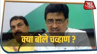 Maharashtra सरकार गठन पर क्या बोले कांग्रेस नेता Ashok चव्हाण, सुनिए