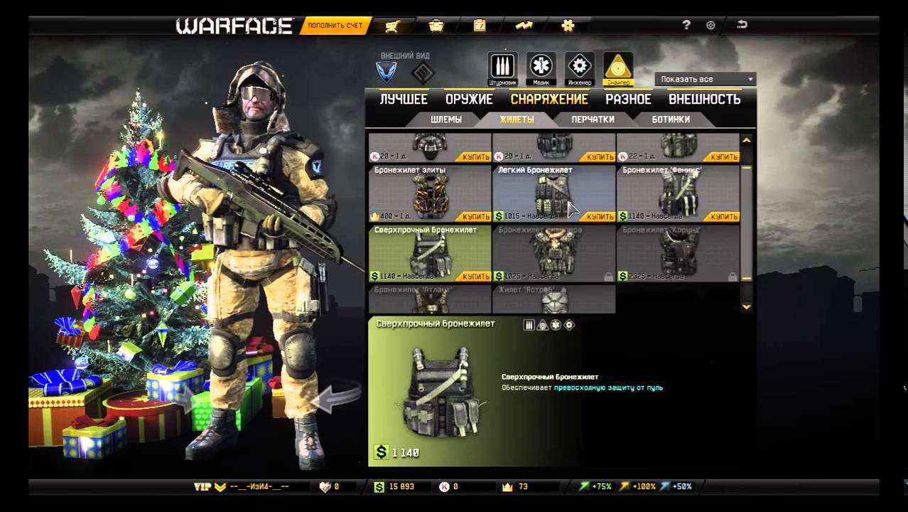 Как начать играть в warface