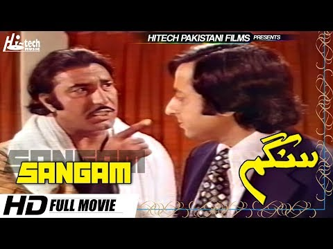 SANGAM (FULL MOVIE) - NADEEM, SHABNAM & MUSTAFA QURESHI - OFFICIAL PAKISTANI MOVIE