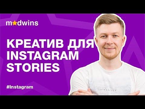 Как создать креатив для Instagram Stories   Madwins