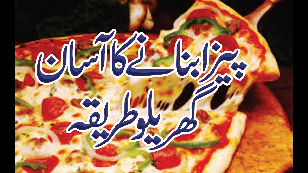 Pizza recipe in urdu without oven pizza recipe in urduhindi how pizza recipe in urdu without oven pizza recipe in urduhindi how we make a pizza at home 2016 youtube forumfinder Gallery