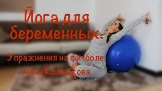 Йога для беременных. Видео урок. Упражнения для ног и спины.