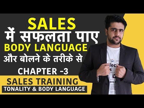 Sales Training-3   Sales में सफलता पाए body language और बोलने के तरीके से   Tonality & Body Language