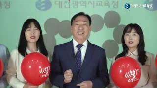 대전교육청 설동호 교육감님 다양한 소리로 소생 참여 하셨네요. 대전에도 소생 붐이 일어나길