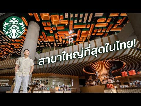 เปิดแล้ว! STARBUCKS สาขาใหม่ ICONSIAM! ใหญ่สุดในไทย ลองเมนูใหม่ ริมแม่น้ำเจ้าพระยา!