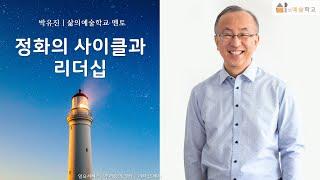 [일요서비스] #1, 정화의 사이클과 리더십 - '두려…