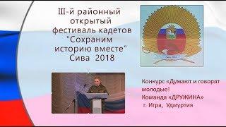 2 Фестиваль кадетов 2018 Сива  ДУМАЮТ И ГОВОРЯТ МОЛОДЫЕ Дружина Игра