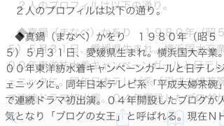 真鍋かをり「ブログの女王」吉井和哉92年メジャー[2015年6月26日6時45分...