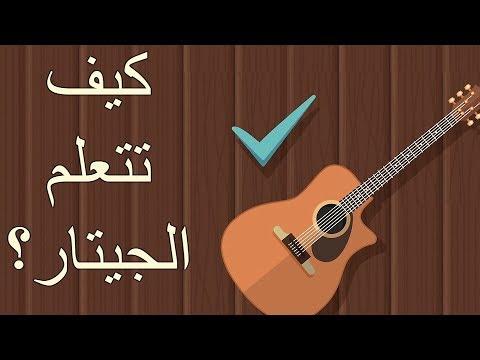 كيف تتعلم عزف الجيتار ؟