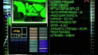 Документальный сериал Оружие ХХ века - Катюша 2