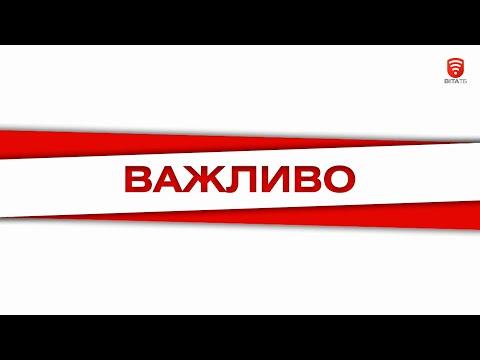 Телеканал ВІТА: ВАЖЛИВО 2020-09-25, 20:00