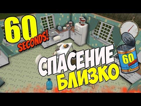 60 Seconds - МЫ ВЫЖИЛИ!