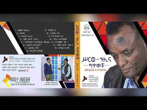 "Ethiopia : ""ግማሽ ነን"" በገጣሚ ዩሀንስ ገ/መድህን | ""Gimash Nen"" by Yohannes Gebremedhin"