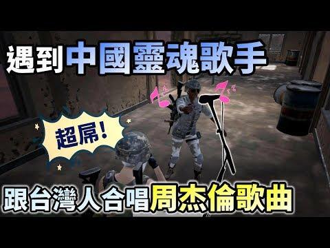 【絕地求生 PUBG】大陸靈魂歌手 與台灣小哥哥一起唱『周杰倫金曲』 動人嗓音讓人陶醉!