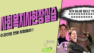 사회회복지현장실습 수강신청 전 알아야 될 점!