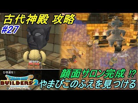 ドラゴンクエストビルダーズ2 破壊神シドーとからっぽの島 #SWITCH版 オッカムル島 古代神殿攻略 やまびこのふえ入手 kazuboのゲーム実況