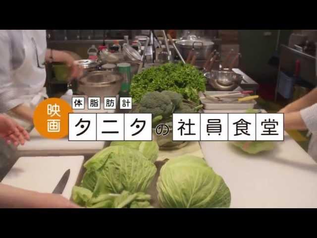 映画『体脂肪計タニタの社員食堂』予告編