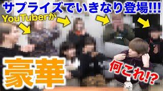 【ヤバい】結婚祝いにあのYouTuberが駆けつけてくれました!!! thumbnail