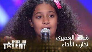شهد العميري تغني لأمها وتحصل على إعجاب لجنة تحكيم Arabs Got Talent