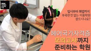 [인천부평미용학원] 헤어 자격증 합격률 100% 이유있…