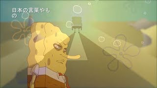 Bob esponja anime opening  flauta dulce thumbnail
