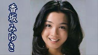 香坂みゆき(こうさかみゆき)神奈川県大和市出身の女優、タレントで元ア...