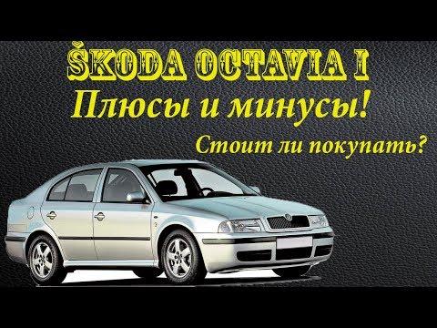 Шкода Октавия\ Skoda