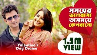 Valentine's Day Drama 2019 Somoyer Valobasa Osomoy Keno Basho সময়ের ভালোবাসা অসময়ে কেনবাসো Amin Khan