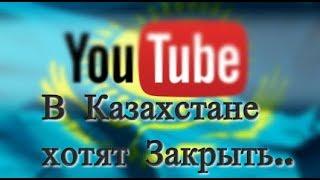 Почему Ютуб в Казахстане скоро закроют.