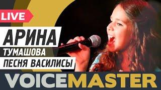 """Arina Tumashova - Vasilisa Song. Песня Василисы (OST """"Иван Царевич и Серый Волк"""" живое исполние)"""