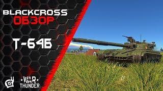 Т-64Б | Почему не Т-80 | War Thunder