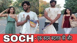 Soch | Udte Panchi