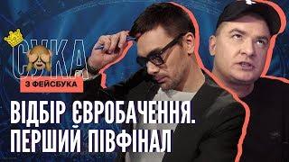 ДАНИЛКО та ФІЛАТОВ відповідають хейтерам №1   Нацвідбір на Євробачення 2019   Перший півфінал