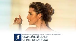 Жасмин и Вячеслав Добрынин - На теплоходе музыка играет