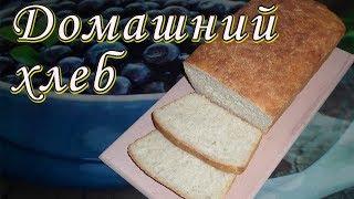 Домашний хлеб без замеса теста. Проще не бывает! Homemade bread