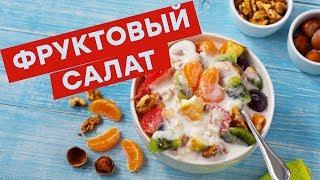 Фруктовый салат с йогуртом | Диетический рецепт - Утро в Большом Городе