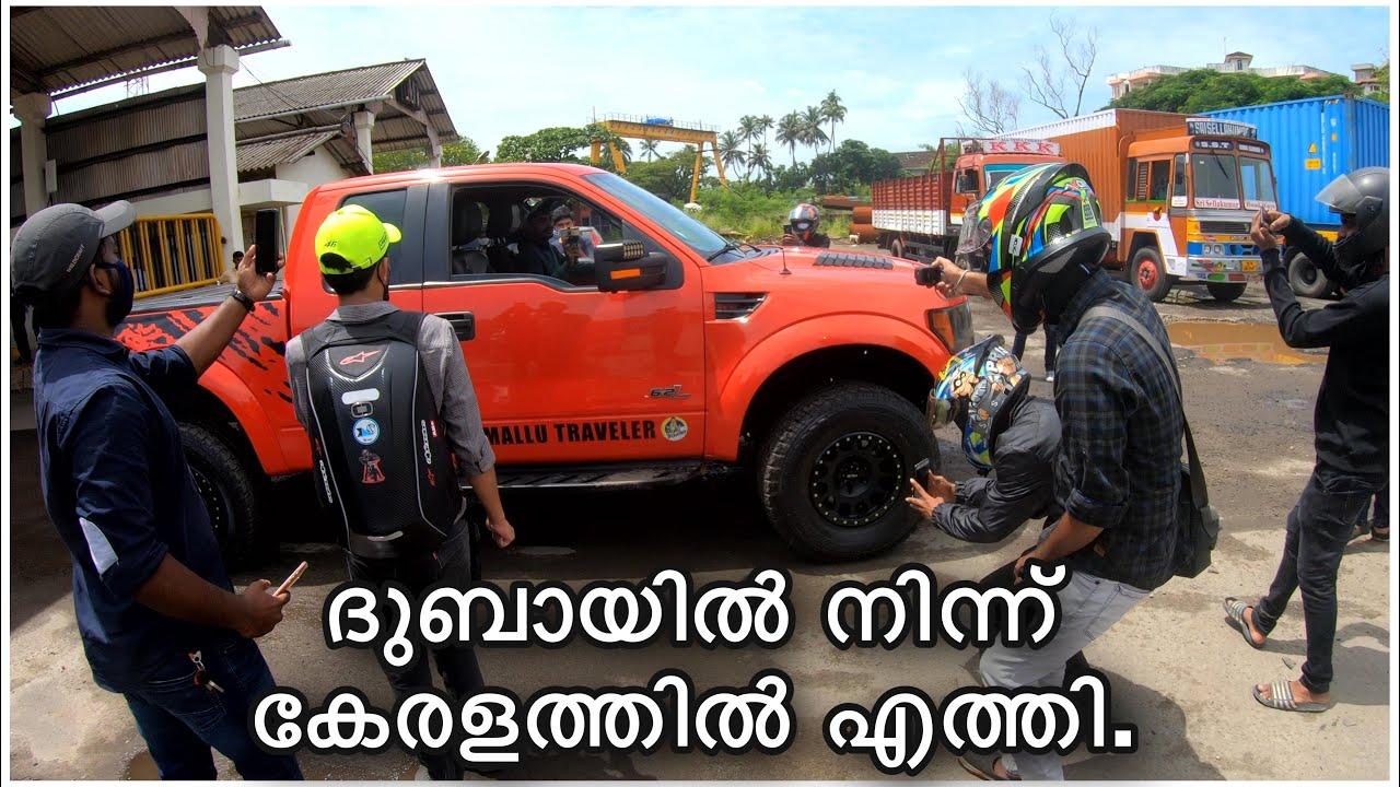 Ford Raptor Reached Kerala /ദുബായിൽ നിന്നും കേരളത്തിൽ എത്തി 😍