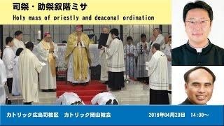 Lễ truyền chức phó tế thầy Phê rô Hoàng Đức Lợi