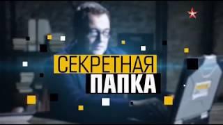 Николай Власик. Человек за спиной Сталина  (д\ф, 2016)