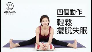 睡前瑜伽:4個動作讓你放鬆身心 輕鬆好眠