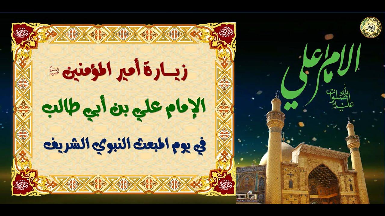 زيارة أمير المؤمنين الإمام علي بن أبي طالب عليه السلام في يوم وليلة المبعث النبوي الشريف Youtube