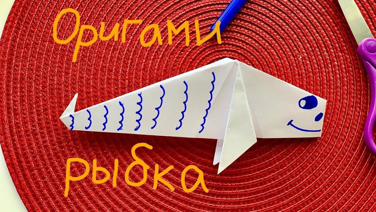 Оригами рыбка карп